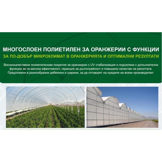 Полиетилен - 125 mic, многослоен израелски за оранжерии от Politiv (Политив)