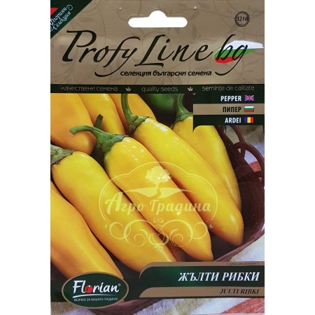 Пипер жълти рибки - нов сорт