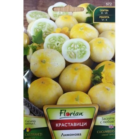 Краставици Лимонова - НОВ СОРТ