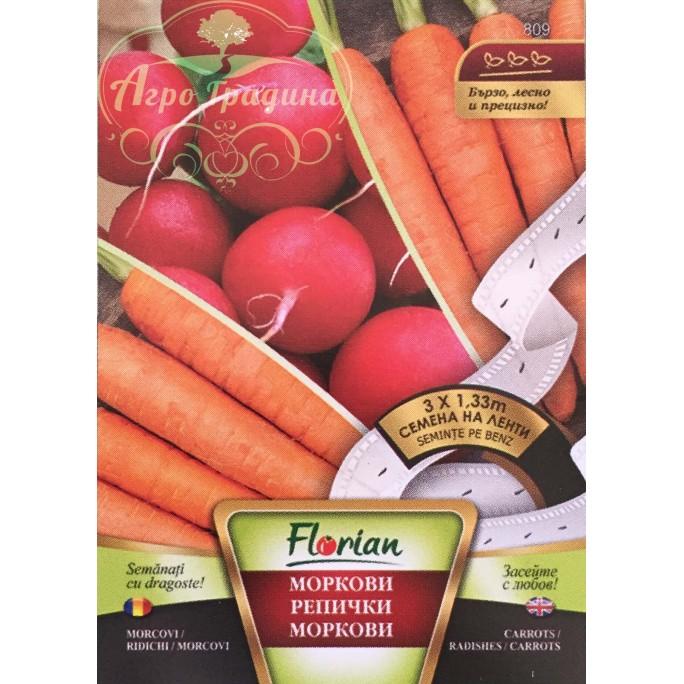 Семена на ленти от Моркови/ Репички/ Моркови (микс)