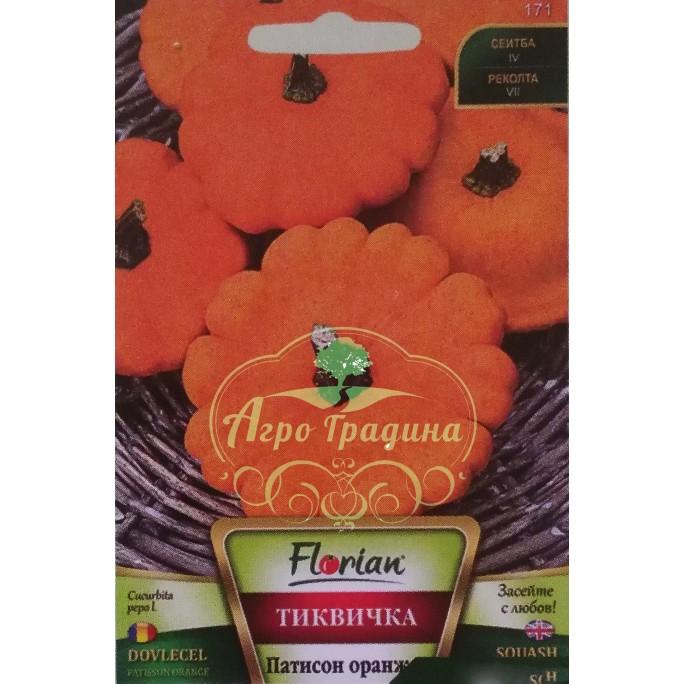 Тиквичка Патисон Оранжев