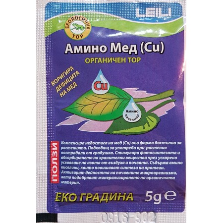 Амино Мед (Cu) - органичен тор