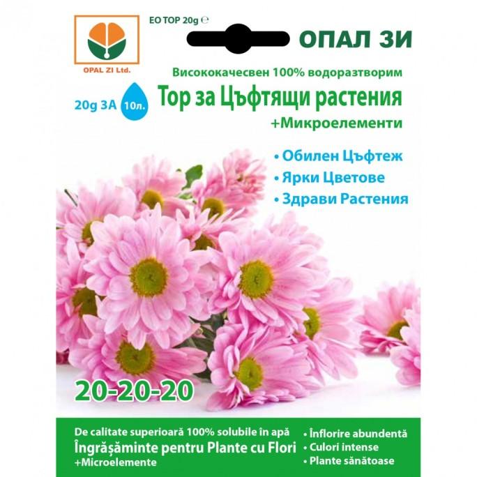 Тор за Цъфтящи растения + микроелементи (20-20-20)