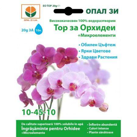 Тор за орхидеи + микроелементи (10-45-10)