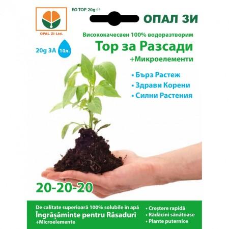 Тор за разсади + микроелементи (20-20-20)